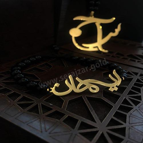 دستبند طلا اسم ایمان