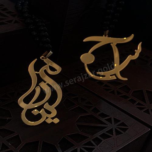 گردنبند طلا اسم رامین