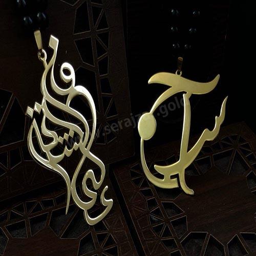 گردنبند طلا اسم فرشته و علی