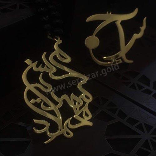 گردنبند طلا اسم محسن،مهدیه و محمد