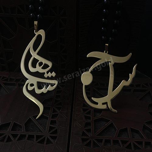 آویز طلا اسم هاشم