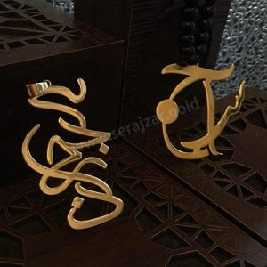 گردنبند طلا اسم سبحان