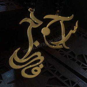 گردنبند طلا اسم فرزاد