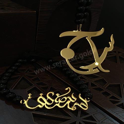 دستبند طلا اسم احمد رضا و زینب