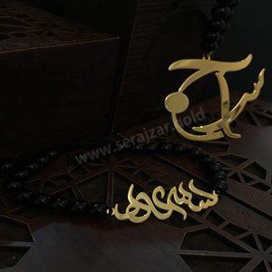 دستبند طلا اسم سمیه