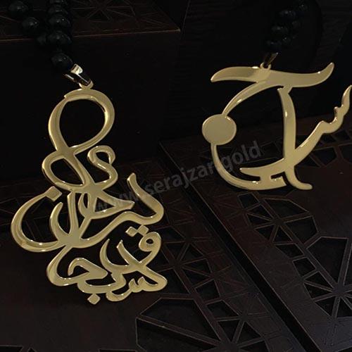 گردنبند طلا اسم سبحان و یردی