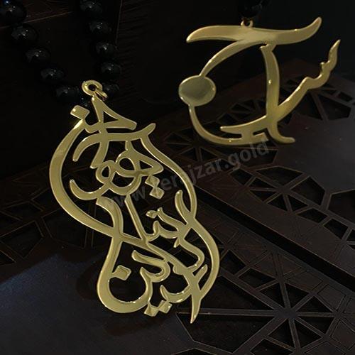 گردنبند طلا اسم آدرینا.آتنا و هومن