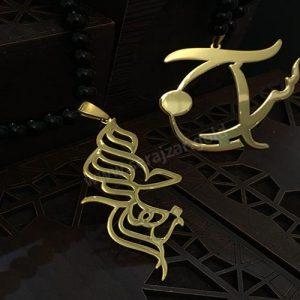 گردنبند طلا اسم حامد و زهرا