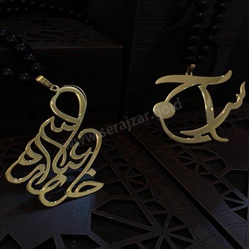 گردنبند طلا اسم عباس و خاطره