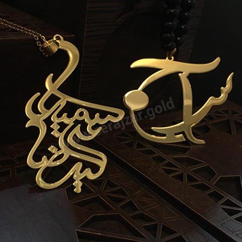 گردنبند طلا اسم علیرضا و سمیرا