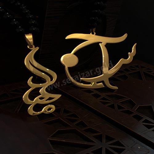 گردنبند طلا اسم مهلا