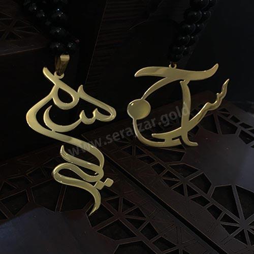 آویز طلا سمیه