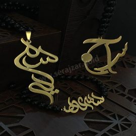 گردنبند و دستبند طلا اسم سمیه