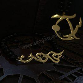 دستبند طلا اسم آیدین