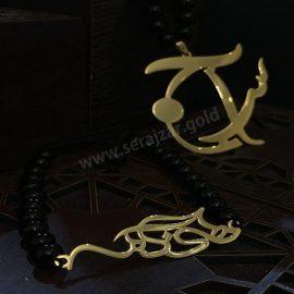 دستبند طلا اسم هنگامه