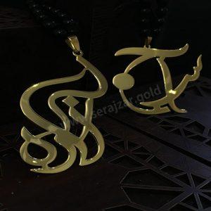آویز طلا اسم آزاده