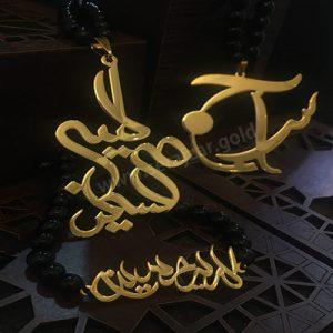 گردنبند  و دستبند طلا اسم امیرحسین