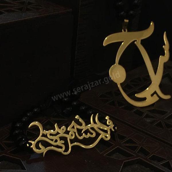 دستبند طلا ملینا محمد افسانه