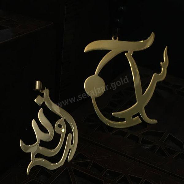 پلاک طلا اسم اروند