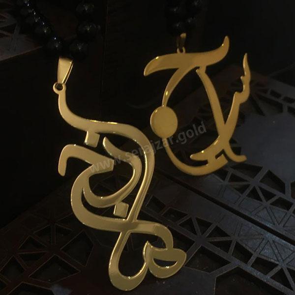 پلاک طلا اسم نجما