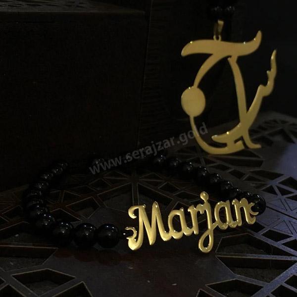 دستبند طلا اسم مرجان