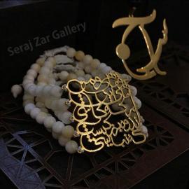 دستبند طلا چند بیت شعر