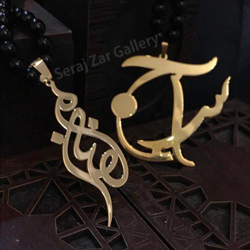 پلاک طلا اسم مهناز