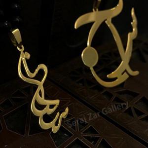 پلاک طلا اسم سامان