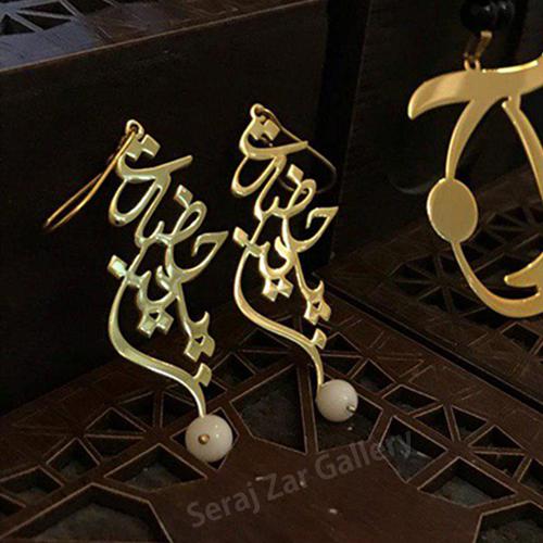 گوشواره طلا فانتزی حضرت پائیز