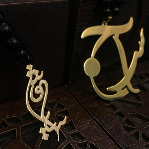 گردنبند طلا با اسم سیاوش