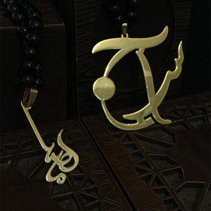 پلاک طلا با طرح اسم مهسا