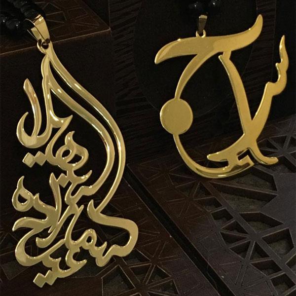 پلاک طلا با طرح اسم ترکیبی