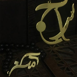 دستبند طلا اسم آمنه